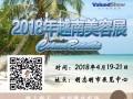 2018第11届CosmoBeaute越南美容展