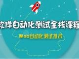 北京朝阳软件测试就业培训班 ,校区地址在哪儿