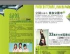 广告扇印专业印刷 名片 画册 大型喷绘 写真等业务