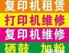 湘潭专业打印机维修 复印机维修 上门加碳粉