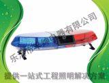 TBD-2000型红蓝警示灯,长排警示灯,12V警示灯
