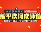 2017阳江教师资格面试中公院长定制协议班