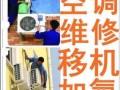 南通市专业空调移机,空调拆装,空调加氟加铜管打孔等等