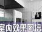 天津室内设计培训-专业设计培训-天津博奥教育