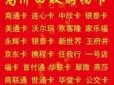 诚信上门回收杉德万通卡回收杉德斯玛特卡回收北京购物卡