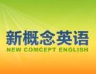上海英语口语培训机构 外教口语练就英语思维