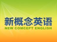 上海新概念英语培训班 全方位提升英语能力