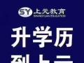 学历改革/本科/专科—上元教育