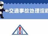 松江洞泾 交通事故处理 法律问题咨询