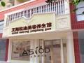 艾斯欧迪美容院加盟 美容院如何长期留住顾客?