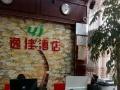 新注册酒店 写字楼 2000平米