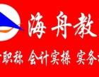 南京会计培训会计职称培训,南京浦口桥北会计实操培训
