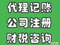重庆各区县代理记账,合川代理记账,铜梁代理记账,重庆公司注册