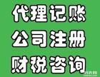 奉节代理记账,合川代理记账,重庆公司注册,树人会计师事务