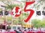 新泰红5婚车队,属于您的专业婚车管家