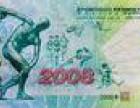 上海纪念钞回收最新价格