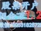 哈尔滨股票开户千万不能错过,哈尔滨证券开户佣金低至万1.2?