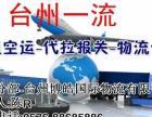 台州货代国际物流-海运空运-代拉报关