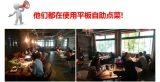 湖南餐饮管理系统 上榜品牌 志达软件