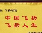 河南郑州飞扬演说演讲口才训练培训专注10年