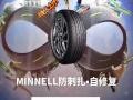 米耐尔防刺扎自修复轮胎,一份选择 十分安全