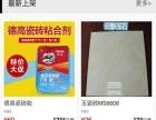 【丽江建材手机APP】加盟/加盟费用/项目详情