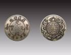 泰安光绪元宝铜币拍卖快速成交