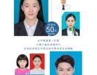 南阳完美证件照/艺考/求职/签证/履历形象照拍摄