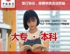 2018年秋季国家开放大学高升专/专升本招生简章