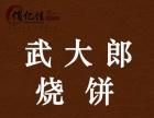 正宗武大郎烧饼配方是什么武大郎烧饼的做法
