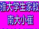 南京高一英语上门家教怎么收费/初二数学物理怎么联系