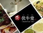 北京买房加盟什么好伏牛堂米粉加盟优势多
