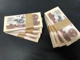 青岛收购1962年2角纸币,青岛回收纸币