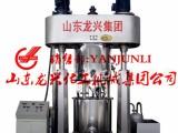 山东莱州龙兴双行星动力混合机生产厂家真空行星搅拌机价格优惠