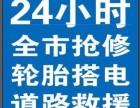 珠海横琴24小时紧急道路救援