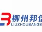 柳州专业记账、工商注册 一条龙服务