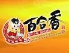 百合香休闲食品 诚邀加盟