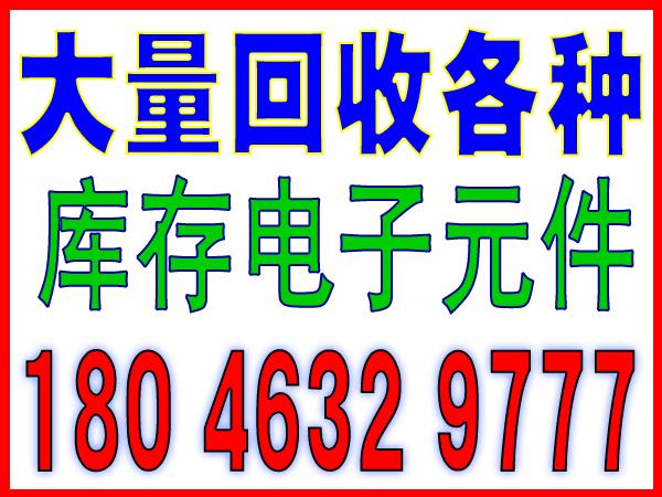 厦门电子线路板回收-回收电话:18046329777