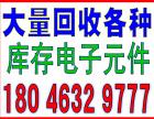 厦门废旧电揽回收-回收电话:18046329777