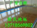 西安 篮球场地板价格 篮球场地板施工