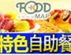 美食地图自助餐加盟