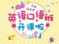 东莞东城日常英语培训班 零基础商务英语培训 美式英语口语培训