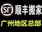 广州顺丰搬家总部 专业居民搬家 公司搬迁