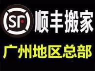 广州顺丰搬家 专业居民搬家 公司搬迁