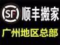 广州搬家公司哪家好,专业居民公司搬家,顺丰欢迎您来电咨询!