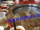 韩国料理加盟韩国烤肉厨师专业烤肉厨师韩国纸上烤肉加盟