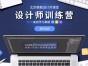 北京电脑培训网 北京广告设计培训机构 北京海淀平面设计培训