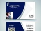 盛凡知识产权商标注册 专利申请
