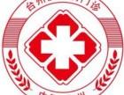 台州京科什么是湿疹湿疹有什么症状京科皮肤病专科