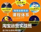 上海淘宝直通车培训 0基础1个月成就淘宝天猫开店梦